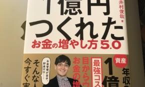 """「年収3万→資産1億円」""""怪人コスパ男""""が語るおすすめコスパ術とは"""