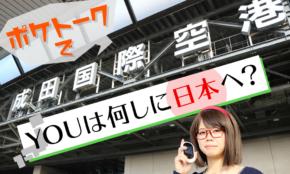 語学力ゼロだけど、ポケトークで「YOUは何しに日本へ?」やってみた