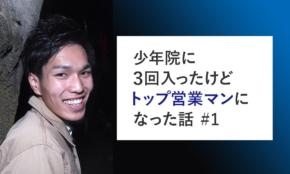 少年院には3回入所…23歳で年収1000万円・トップ営業マンの壮絶な過去
