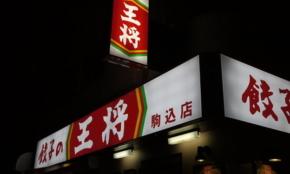 餃子の王将、不調から一転「過去最高の売上」となった起爆剤