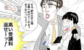 """就職塾を頼った""""無い内定""""女子大生の悲劇。会費50万円がムダに…"""