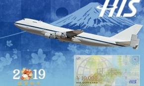 最高30万円分のH.I.S.旅行券を2000円でゲットする「意外な方法」