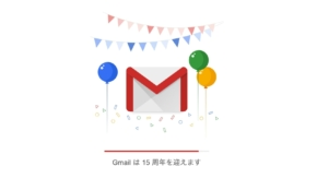 就寝中にGmailを送信できる!? 新しい「予約送信機能」が便利すぎる