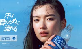 ポカリスエットCMに14歳女優が抜擢!豪華すぎる歴代の出演女優6人