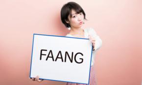 アメリカ巨大IT企業「FAANG」は何の頭文字?