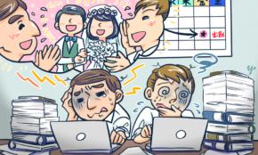 忙しい職場で平日の結婚式は非常識?体験者が語る大トラブル