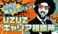 20代の就活エージェント・UZUZキャリア相談所