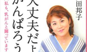 """山田邦子、事務所独立騒動。その背景と、20代が知らない""""スゴすぎ伝説"""""""