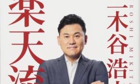 日本人富豪トップ5は20代のとき何してた?孫正義、三木谷浩史の意外な過去