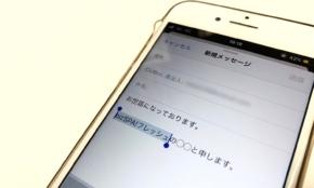 iPhoneの面倒な「コピペ」が超スムーズにできる裏技