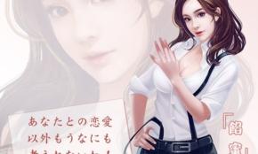 男の夢をひたすら叶える中華系アプリゲーム「社長の野望」がブッ飛びすぎ