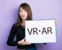 VRとARの違い、説明できる?知っておくべきIT用語