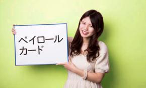 """「ペイロールカード」って何?電子マネー化するかもしれない""""意外なお金"""""""