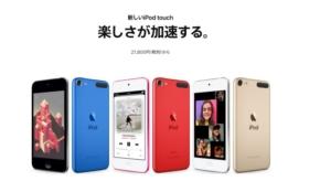 「新型iPod touch」が4年ぶりに発売。買うべき人・買わなくていい人とは?