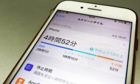 iPhoneのすべてのアプリに「セキュリティロック」をかける裏技
