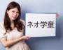 意識高い系夫婦に人気の「ネオ学童」って何?教育業界のウラ用語