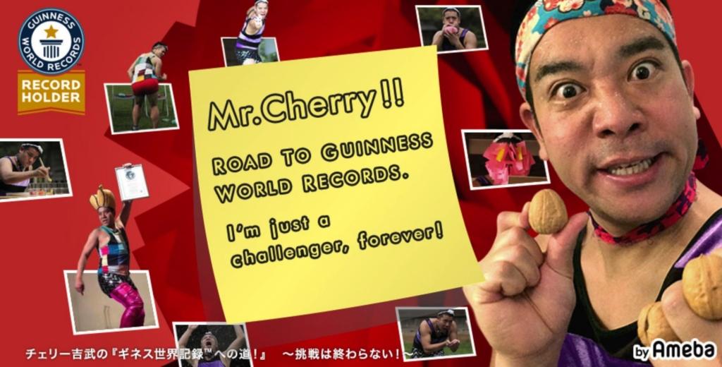 mrcherry