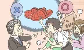 職場でのサンダル履きに禁止令が…反抗した若手社員のみごとな逆転技