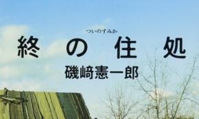 「思い通りにいかない…」新社会人の悩みに答える芥川賞受賞作4選