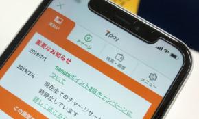 7Payで5500万円流出、被害者が語る恐怖体験。防ぐには?