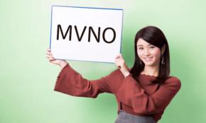 携帯料金が激安になる重要ワード「MVNO」って何の略?