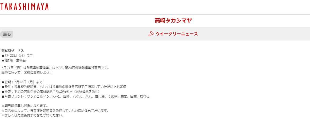 高崎タカシマヤ公式サイト