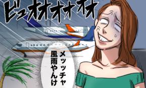 8月の海外旅行で大失敗。モンスーン直撃で飛行機が飛ばない!
