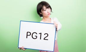 「PG12」は何歳から見られる?映画の業界用語