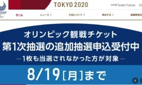 """東京五輪チケット追加抽選。恐怖の""""自動落選""""を避けるには?"""
