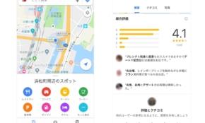 「食べログ」一強に暗雲か…Googleマップで店選びをする若者たち