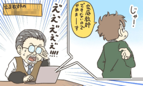 バイトの学生が注意されて逆ギレ。家庭教師派遣はツラいよ…