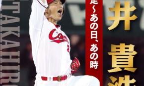 引退する楽天今江、広島新井…FA移籍で辛酸をなめたプロ野球選手4人