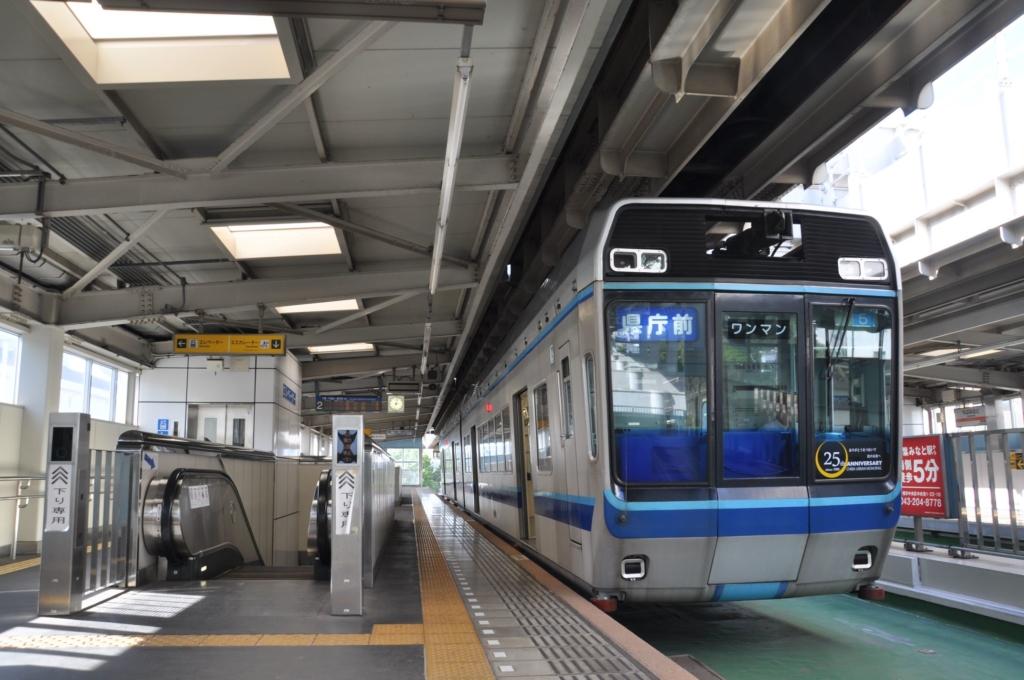 東京都交通局