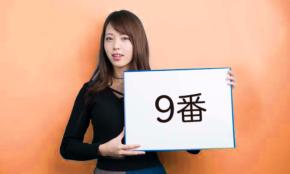 家電量販店で「9番」と聞こえてきたら要注意?業界のウラ用語