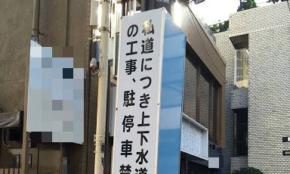 月額通行料1万円の長崎私道トラブル。不動産のプロの見解は