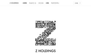 ヤフーが「Zホールディングス」に社名変更。どんなメリットが?