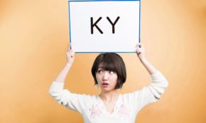 建設現場で超重要な「KY」って何の略?業界ウラ用語