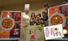 ボジョレー解禁。バーミヤンは麻婆豆腐とセットで…お味は?