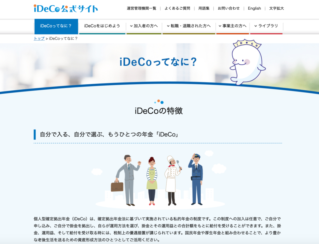 iDeCo_公式HP