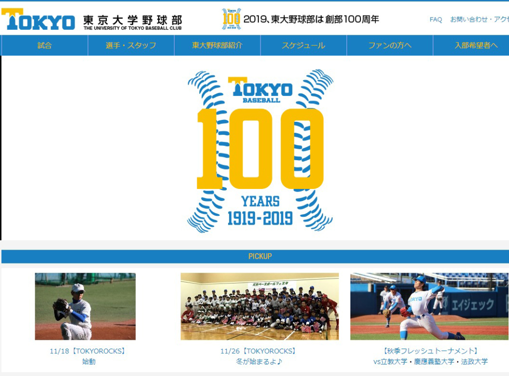 東京大学野球部
