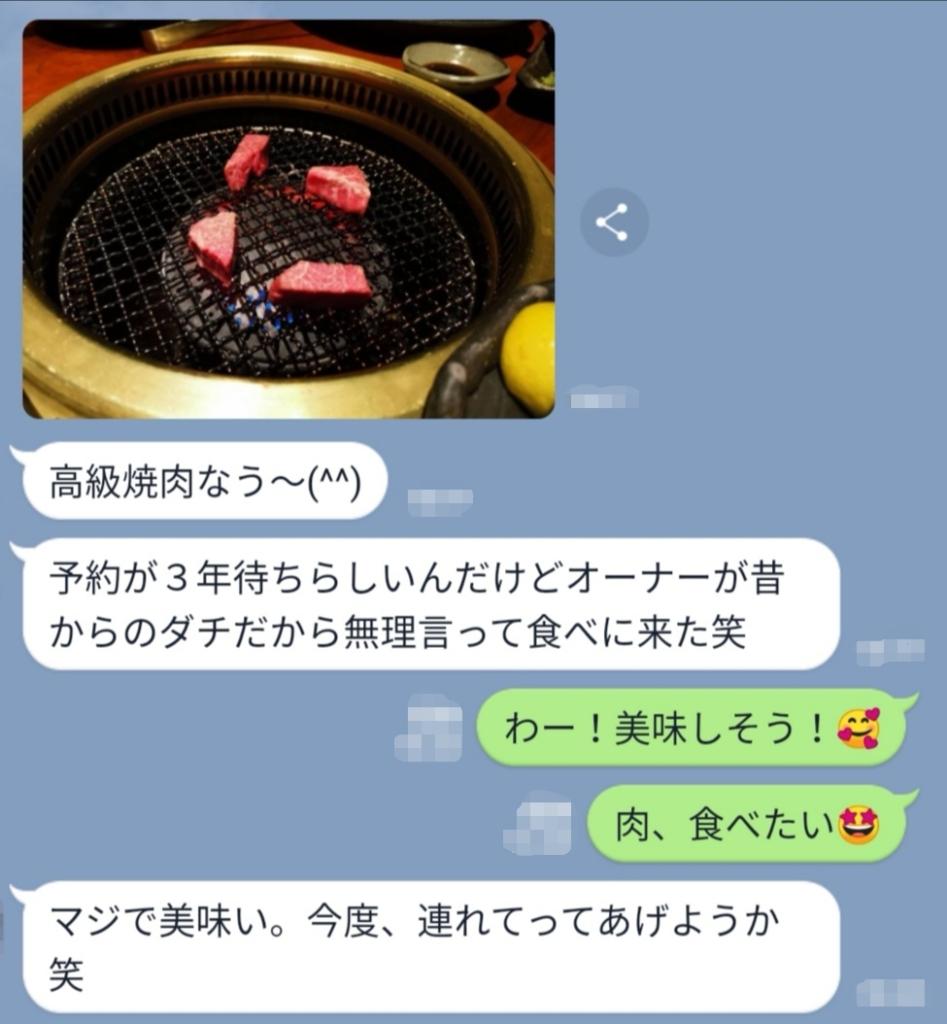 焼き肉 LINE
