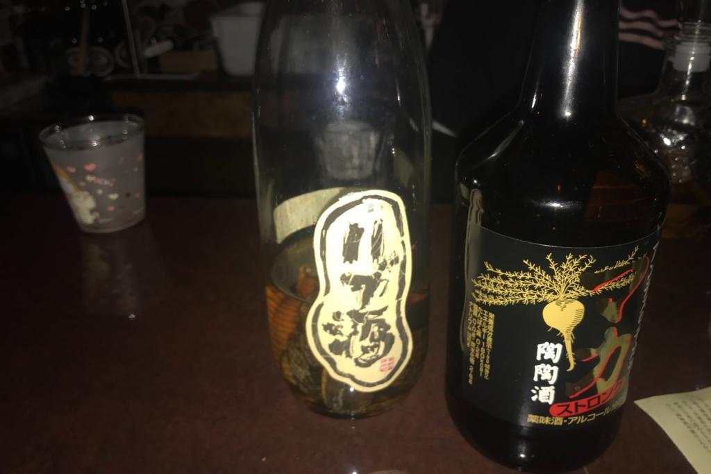 BAR地獄のハブ酒