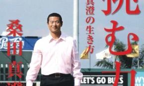 桑田真澄、小宮山悟…プロ野球から大学進学を選んだ4人