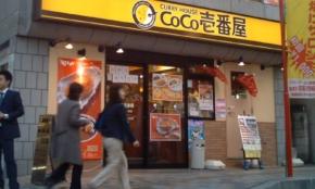「ココイチ」の壱番屋が、世界一のカレーチェーンに成長できた理由