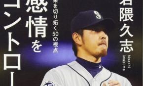 1億3000万円ダウンも…年俸大幅減を受け入れたベテラン野球選手たち