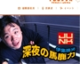 """""""芸人ラジオ総選挙""""で圧勝した1位は…ラジオ名人の長寿番組"""