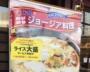 松屋「シュクメルリ」で話題のジョージア料理。日本人好みの味なワケは…