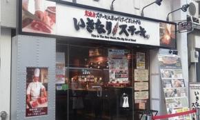 """いきなりステーキ、""""お願い文""""でも危うい経営は「転落企業の典型」だった"""