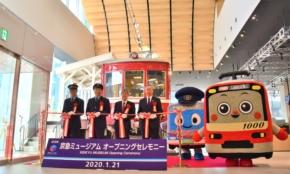 横浜の新名所、京急ミュージアムが開館。中川家礼二「夢のよう」