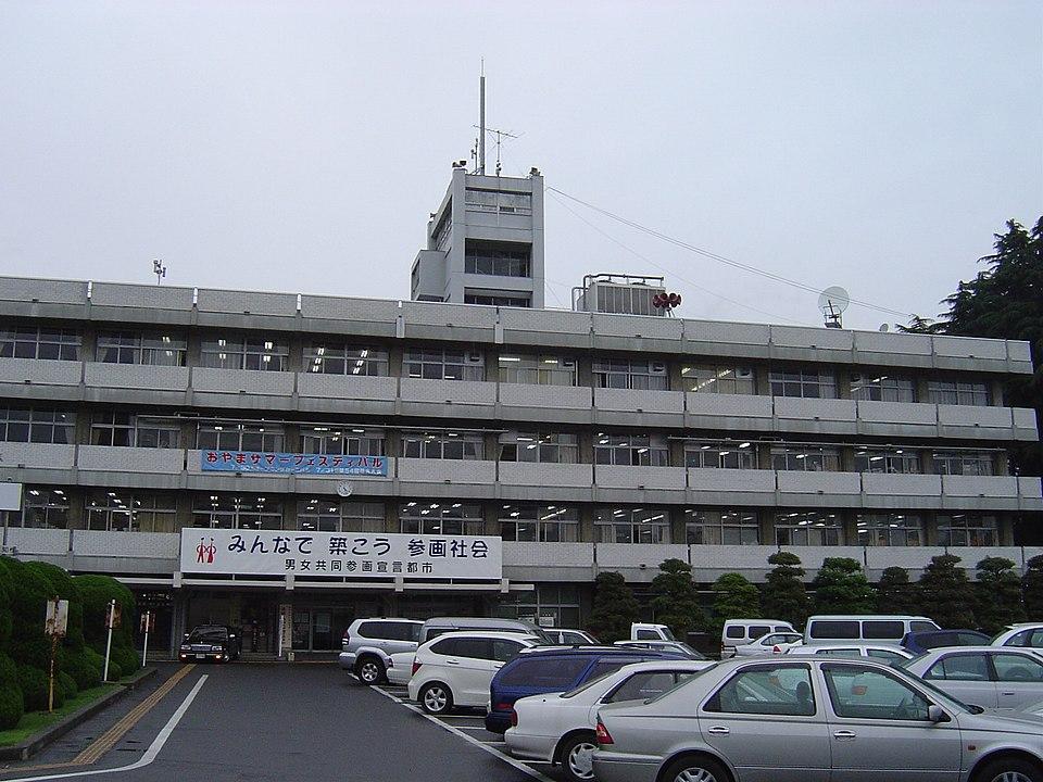 栃木県小山市役所